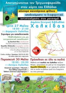 Afisa o apotypwnontas ton Trigwnopsarouli sthn Ellada - Xalkida