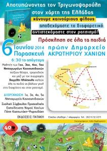 T_Afisa o apotypwnontas ton Trigwnopsarouli sthn Ellada - XANIA- Kounoupidiana
