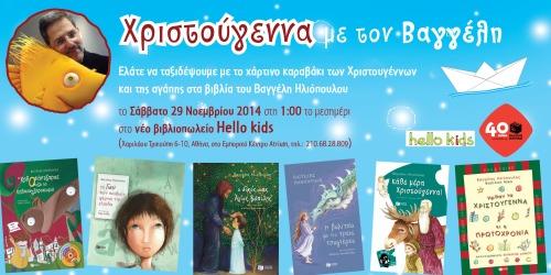 Χριστούγεννα με τον Βαγγέλη Ηλιόπουλο στο Hello Kids