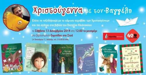 Χριστούγεννα με τον Βαγγέλη Ηλιόπουλο στον Ευριπίδη στη Στοάaaaaaaaaaaaa