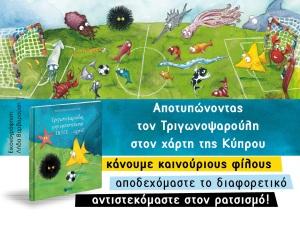 cover pic DT Apotyponwntas to Trigwnopsarouli ston Xarti tis Kyprou